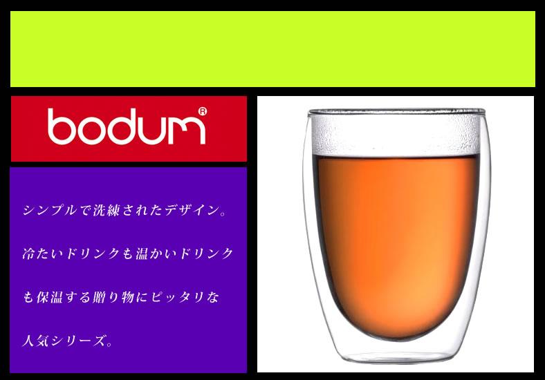 【BODUM ボダム】ダブルウォールグラス 2個入 コップ タンブラー グラス ガラス 箱入り ペア ギフト 保温 食器 ワイン ウイスキー コーヒー 山本まさと PAVINA パビーナ